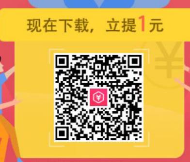 爱盈利:苹果手机做任务赚钱,新人秒提现1元