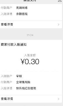 微信小程序搜'花花宝藏'秒撸红包