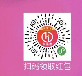 淘乐惠微信扫码秒撸支付宝红包,速撸! 黄了黄了