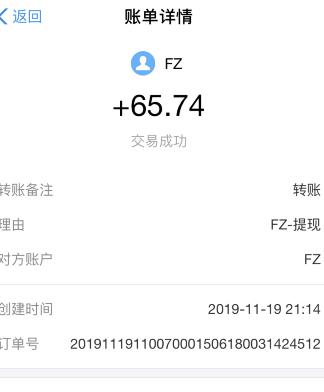 FZ辅助平台:一单10元,50单500元!