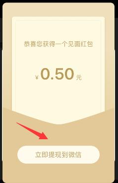 下载'身边APP'新用户秒提现0.5元