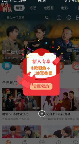 芒果TV:新用户活动,疯子亲测秒撸6元