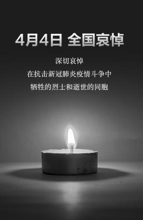 4.4全国默哀日,向烈士英雄致敬!