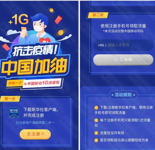中国移动免费领1GB流量