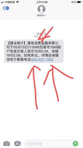 平安普惠捷信退息退保专业指导微信w1967064