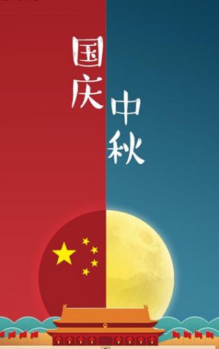 国庆中秋同一回,祝福祖国繁荣昌盛。